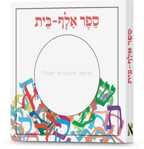 Sample Alef Beis Book