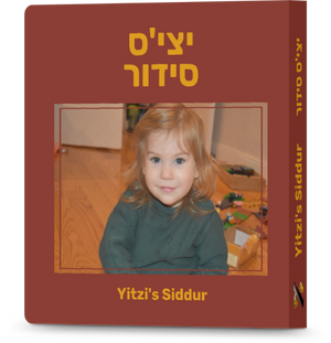 Customized Board Book Siddur - 16 Pages