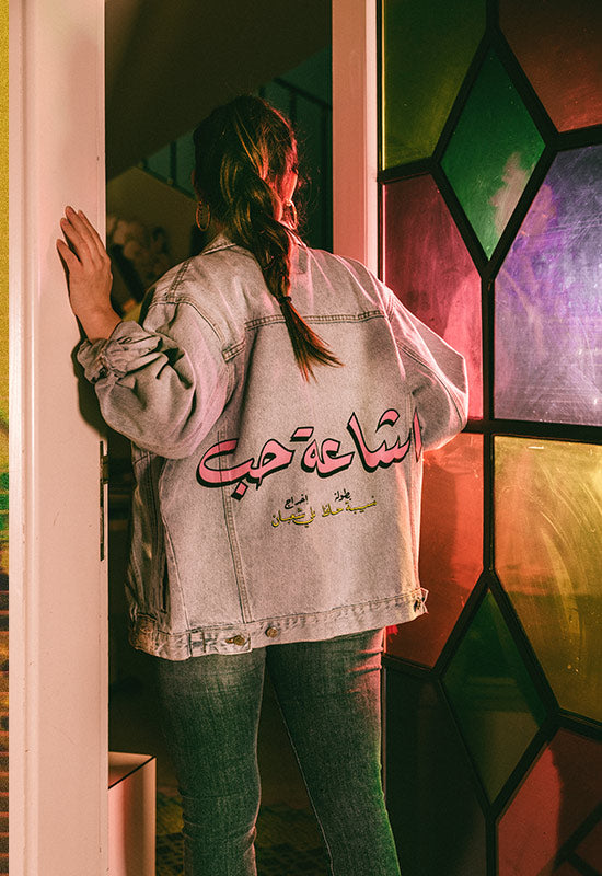 اشعة حب Esha3at 7ub Jacket