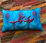 COSMIC EYES(ARABIC CALLIGRAPHY) PILLOW