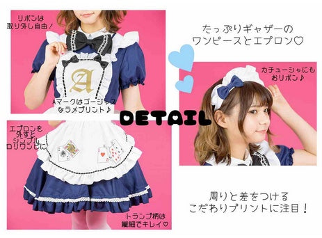 Bodyline Alice in Wonderland maid costume