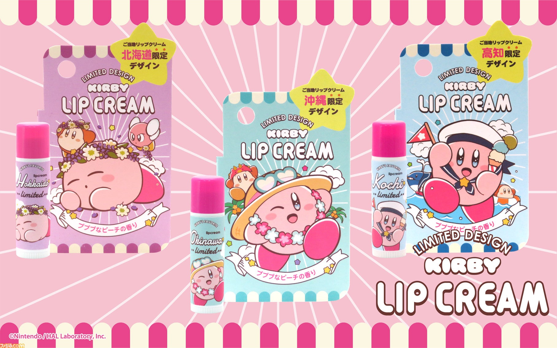 Kirby limited design lip balm - Mt. Fuji