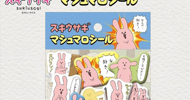 Suki Usagi puffy sticker set