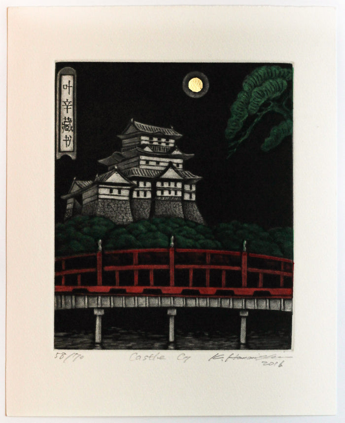 Castle (Ex Libris) Mezzotint red fence Japanese style Katsunori Hamanishi The Print Center