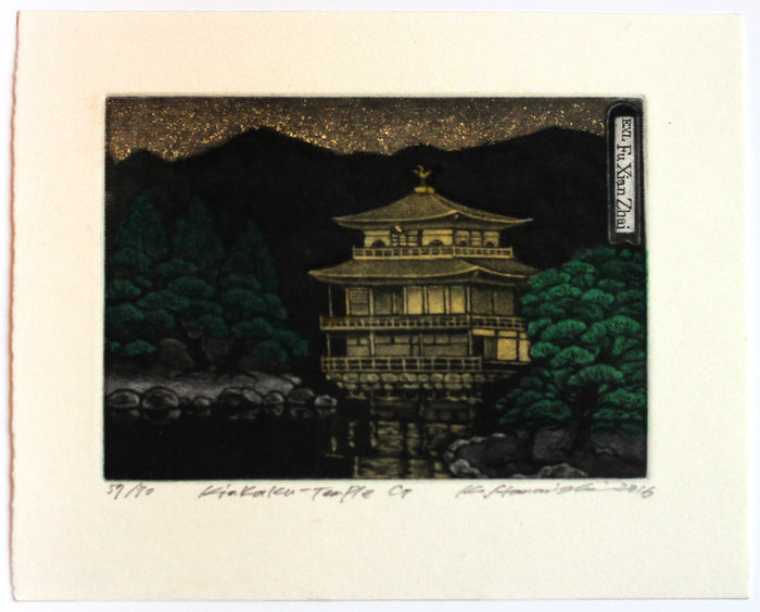 Kinkaku Temple (Ex Libris) Mezzotint Katsunori hamanishi the print center Japanese style building on mountain gold leaf detail river nature and trees Japanese Style