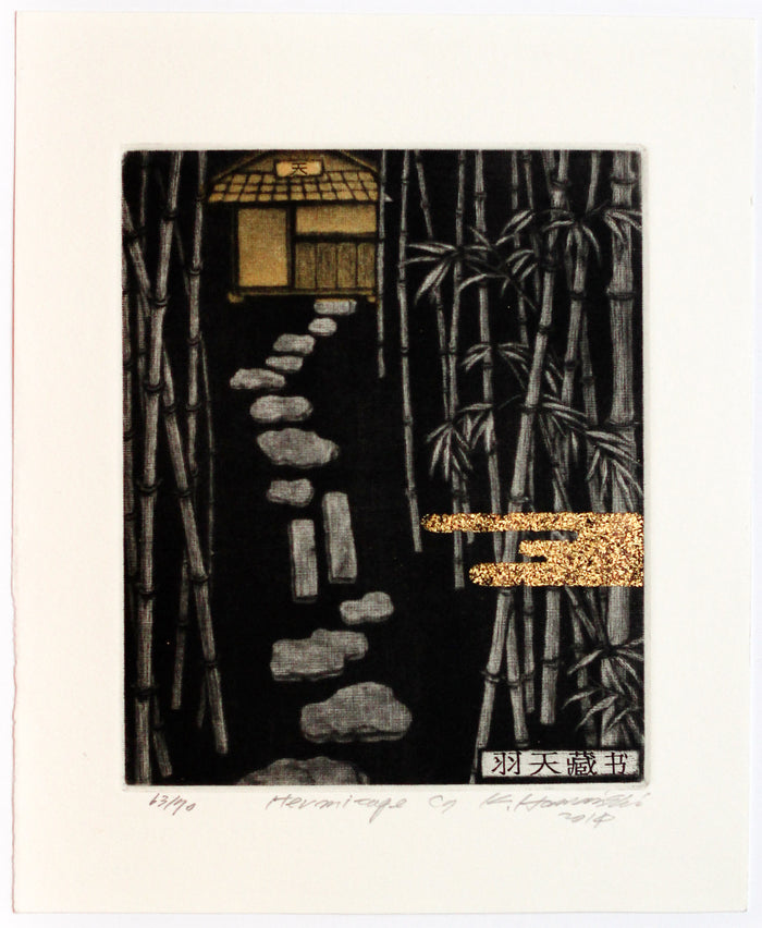 Hermitage (Ex Libris) Mezzotint Katsunori Hamanishi the print center stones path bamboo Asian inspired art themes gold leaf pond