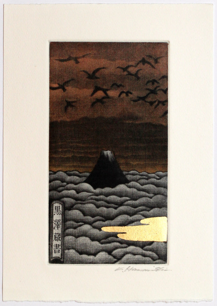 Migratory Birds (Ex Libris) Mezzotint Katsunori Hamanishi the print center japanese style art birds volcano clouds above the clouds gold leaf