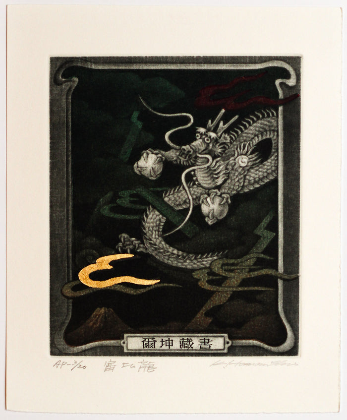Mt. Fuji (Ex Libris) Katsunori Hamanishi Mezzotint the print center Japanese art dragon gold leaf