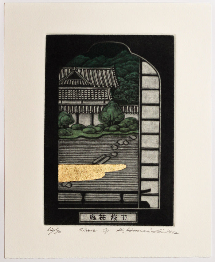 Silent (Ex Libris) Katsunori Hamanishi Mezzotint the print center gold leaf window Japanese art