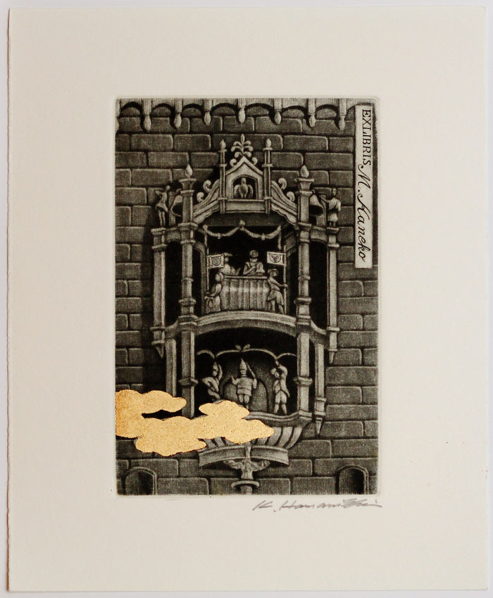 Mechanism of Alarm Clock, Munich (Ex Libris) Mezzotint Katsunori Hamanishi the print center Japanese style art wall sculpture gold leaf details