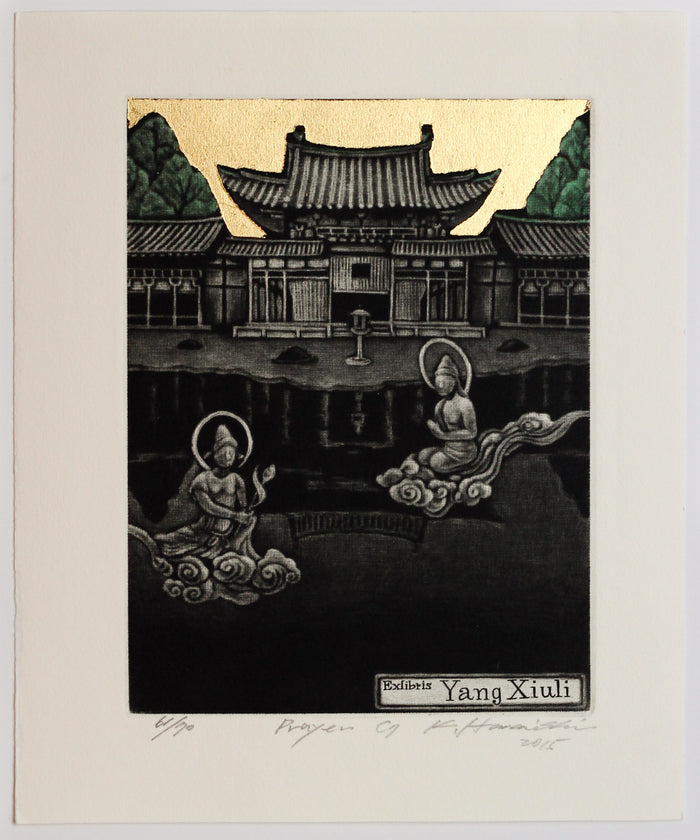 Prayer (Ex Libris) Mezzotint the print center Japanese style art printmaking Katsunori Hamanishi