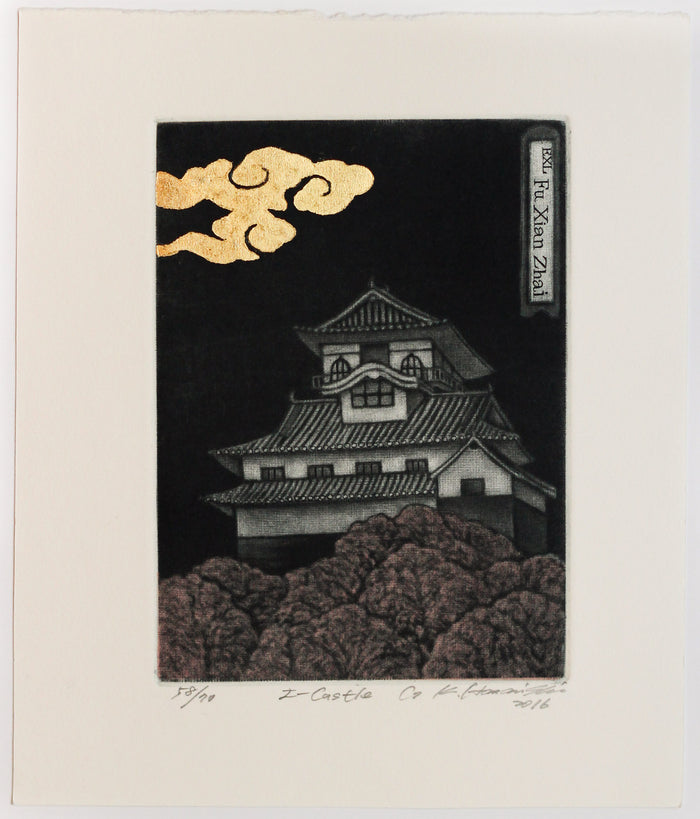 I-Castle (Ex Libris) Katsunori Hamanishi Mezzotint Asian art japanese art gold leaf architecture landscape black background the print center