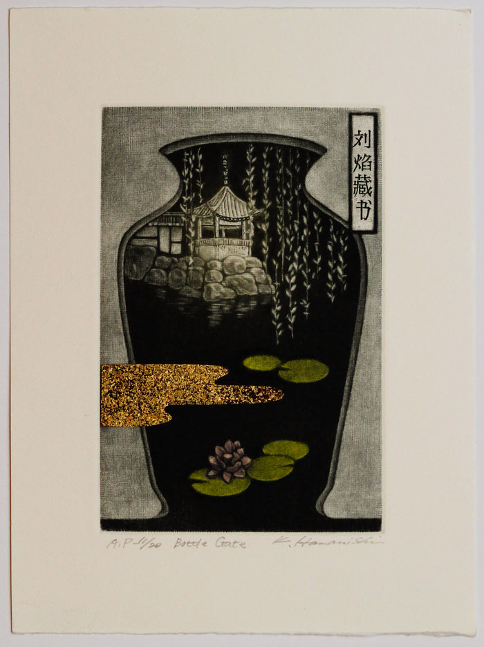 Bottle Gate (Ex Libris) Katsunori Hamanishi Mezzotint Vase Japanese Culture Gold Leaf The Print Center