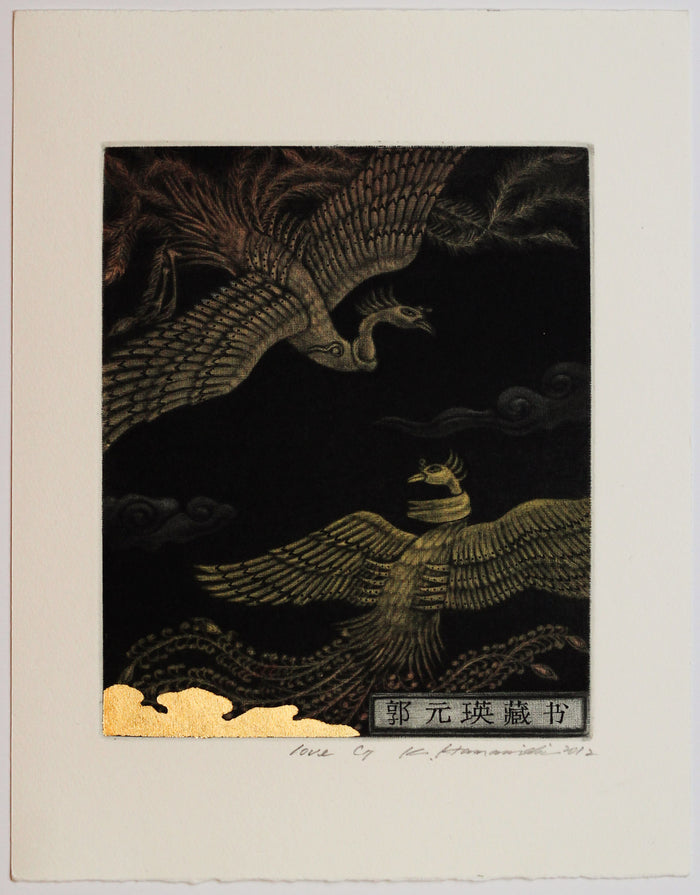 Love (Ex Libris) Mezzotint Katsunori Hamanishi the print center two swans gold leaf japanese style art traditional