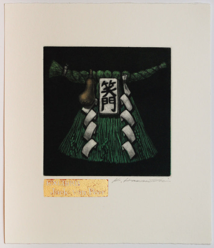Pear Okazani (Ex Libris) Katsunori Hamanishi mezzotint the print center Philadelphia Japanese Style art traditional