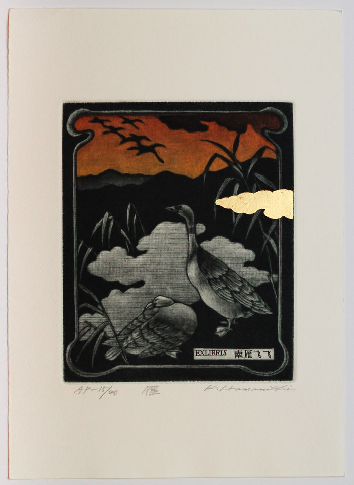 Goose (Ex Libris) Mezzotint Katsunori Hamanishi the print center landscape wild life goose pond gold leaf orange Asain inspired artwork