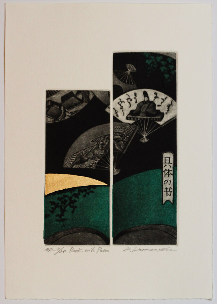 Book with Poem (Ex Libris) Katsunori Hamanishi Mezzotint landscape Japanese culture The Print Center