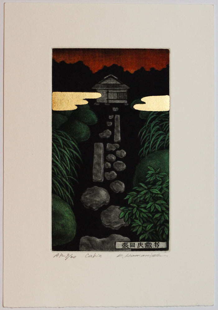Cabin (Ex Libris) Mezzotint Katsunori Hamanishi The Print Center Gold Leaf Landscape rocks lead to building japanese style