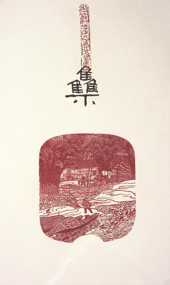 Jia Woodcut Zhong-ou-Xu the print center Japanese style man sitting by pond red ink nature vertical orientation