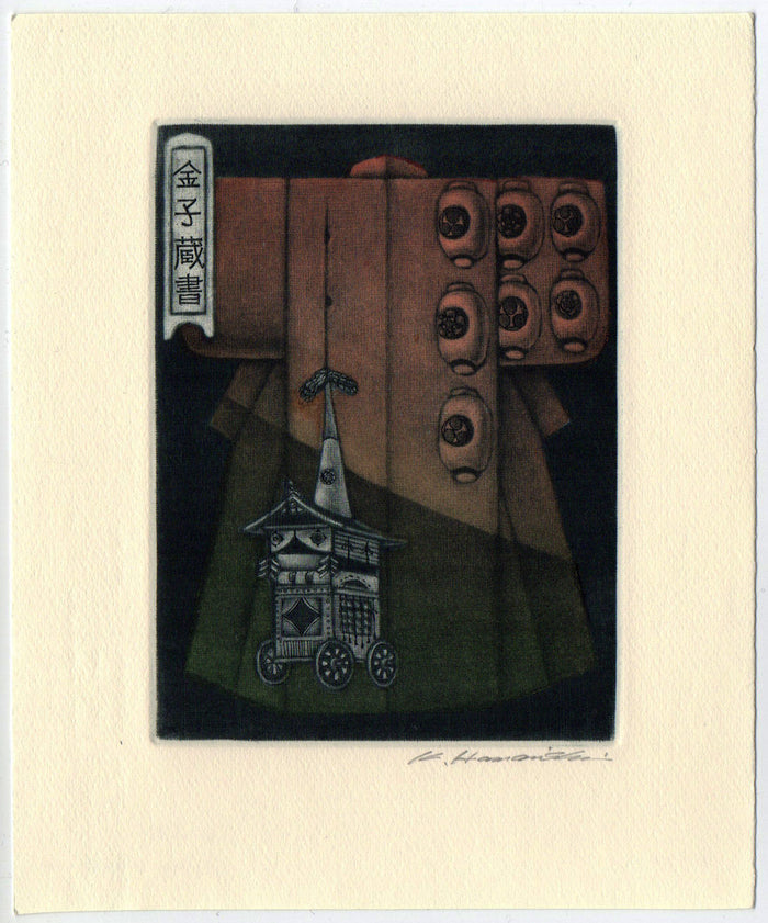 Gion Festival (Ex Libris) Mezzotint Katsunori Hamanishi the print center building architecture Asian art inspired