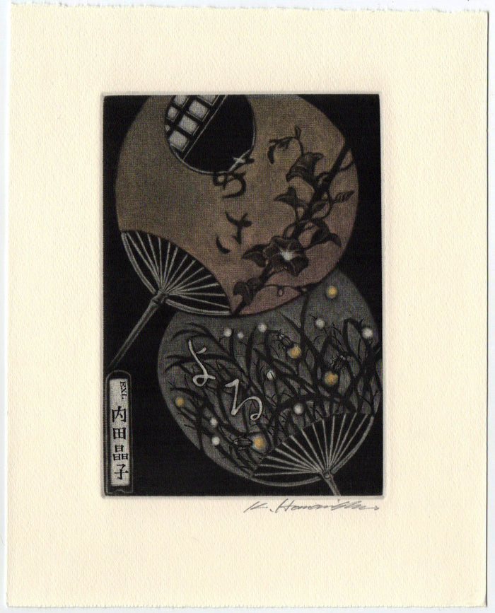Morning & Night (Ex Libris) Katsunori hamanishi mezzontint the print center traditional style fans Japanese art