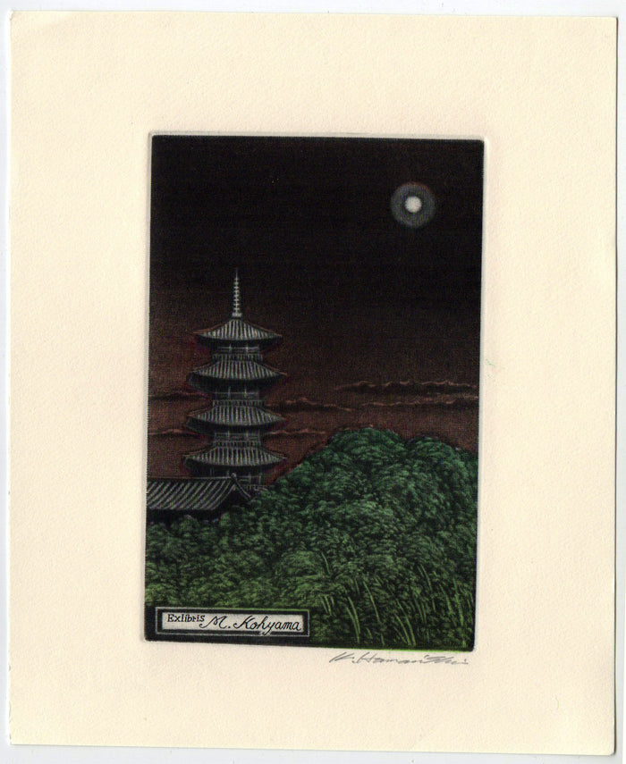 Pagoda (Ex Libris) Mezzotint Katsunori Hamanishi the print center Japanese art traditional style night time moon landscape