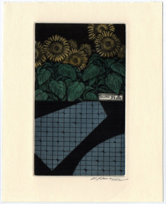 Flower Four Seasons - Summer (Ex Libris) Mezzotint Katsunori Hamanishi the print center Asian art sunflowers grid blue water