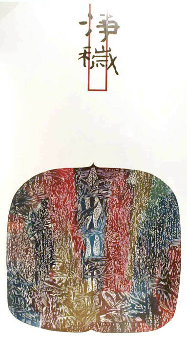 Nut Series-Yi Qin E Woodcut Zhong-ou Xu the print center multicolored print text Asian art and lettering