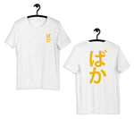 Baka Yellow Short-Sleeve Unisex T-Shirt