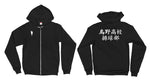 Karasuno High School Zip Up Hoodie sweater - Geeks Pride