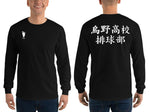 Karasuno High School Men's Long Sleeve Shirt - Geeks Pride