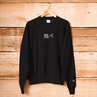 Fly High Embroidery Champion Sweatshirt