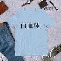 Cells at Work! Hataraku Saibou White Blood Cell Short-Sleeve Unisex T-Shirt - Geeks Pride