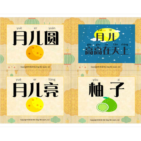 Moon Festival Flash Cards Simplify Chinese 中秋节字卡
