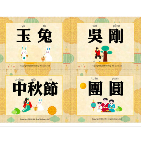 Moon Festival Flash Cards Traditional Chinese 中秋節字卡