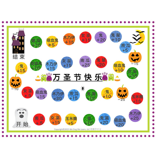 Halloween Vocabulary game board Simplify Chinese 万圣节游戏板