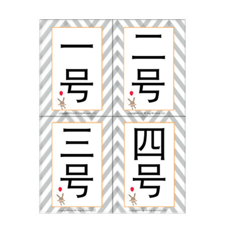 Chinese Number Vertical Calendar Math Display Flashcards 中文號碼 直式