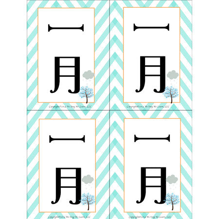 12 Months of the year Vertical Calendar Math display Flash Cards-Small size  12個月份小直式卡