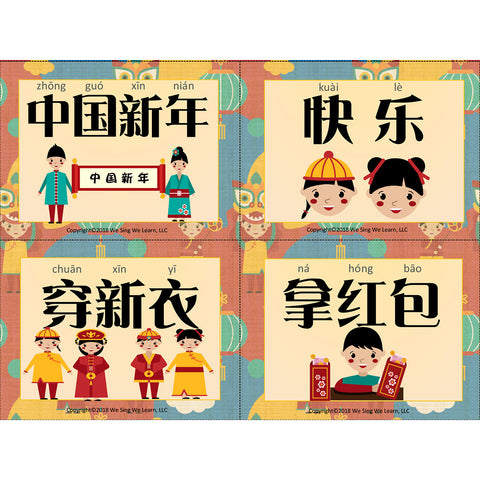 Chinese New Year Flash Cards Simplify Chinese 中国新年字卡