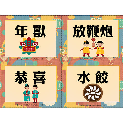 Chinese New Year Flash Cards Traditional Chinese 中國新年字卡