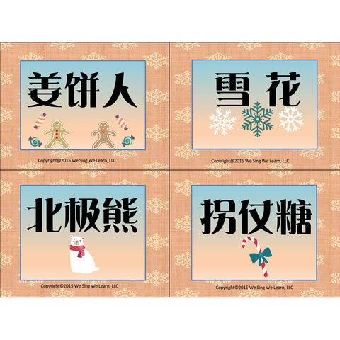 Christmas Flash Cards Simplify Chinese 圣诞节字卡