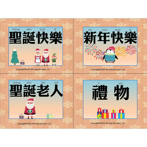 Christmas Flash Cards Traditional Chinese 聖誕節字卡