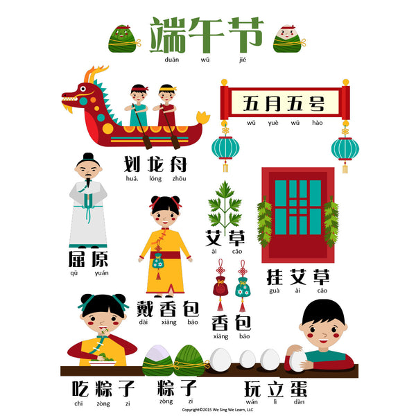 Dragon Boat festival Poster simplify Chinese 端午节海报