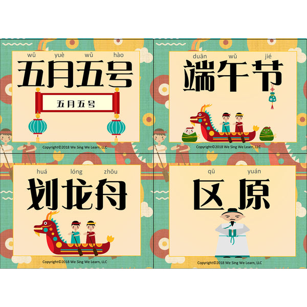 Dragon Boat Festival Flash Cards Simplify Chinese 端午节字卡