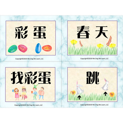 Easter Flash Cards Simplify Chinese 复活节字卡拼音