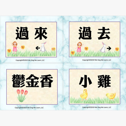 Easter Flash Cards Traditional Chinese 復活節字卡注音