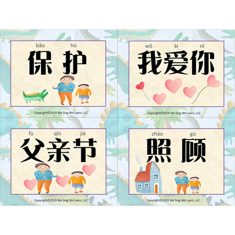 Fathers Day Flash Cards Simplify Chinese 父亲节字卡