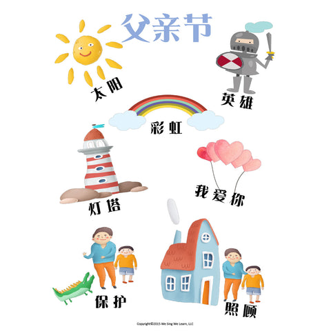 Fathers Day Poster Simplify Chinese  父亲节海报