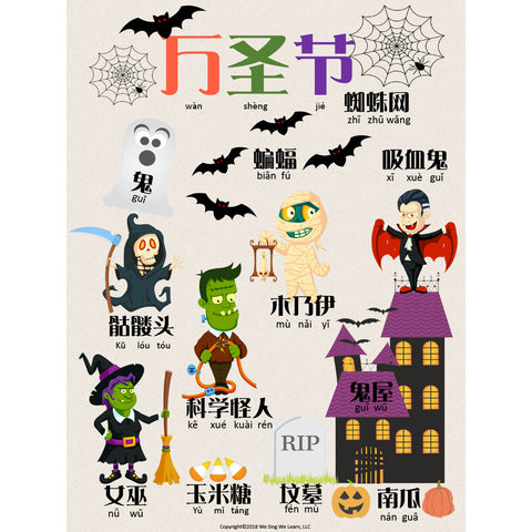 Halloween Poster Simplify Chinese 万圣节海报