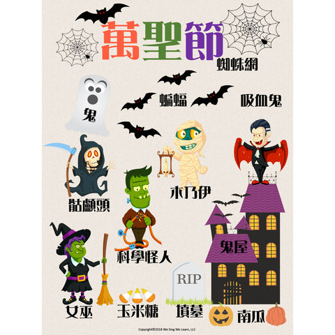 Halloween Poster Traditional Chinese  萬聖節海報